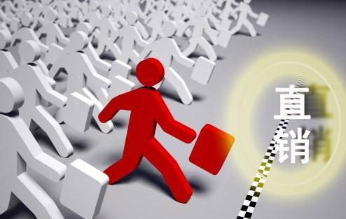 机遇、挑战与风险并存——论大学生是否适合作直销