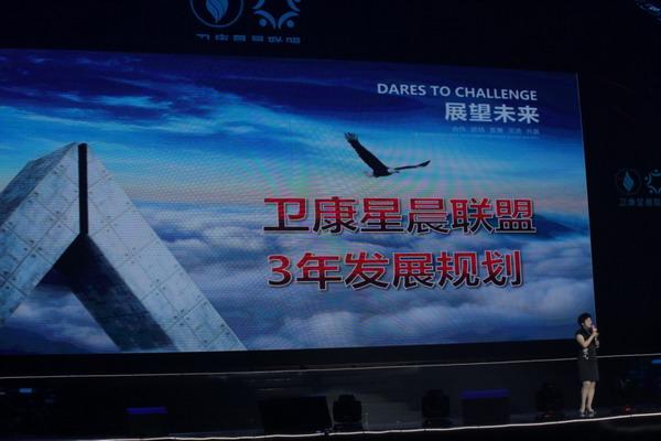 卫康星晨联盟战略目标三年百亿