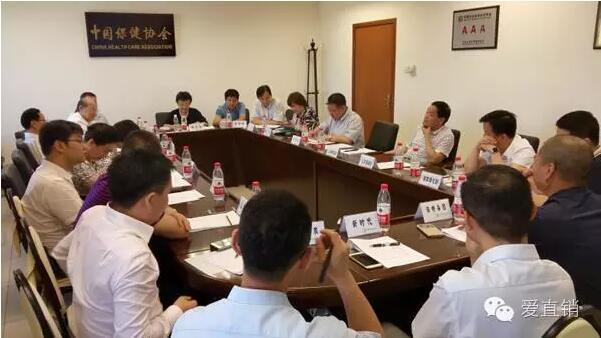 中国保健协会直销工作委员会首次会议顺利召开