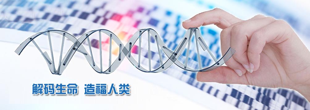 基因检测是直销企业新宠?  专家:先别忙着高兴
