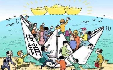 """新闻透视:旅游""""直销""""缘何成网络""""传销""""?"""