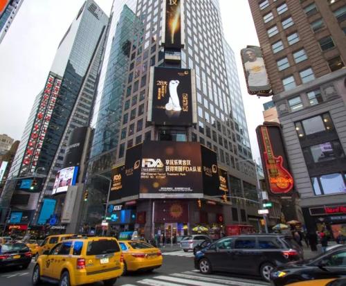 无限极享优乐美容仪登陆纽约时代广场大屏幕