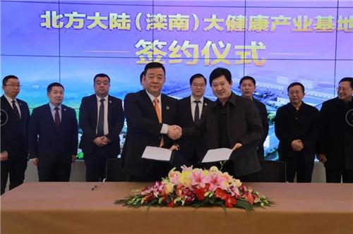 北方大陆滦南大健康国际产业园项目投资协议书正式签订