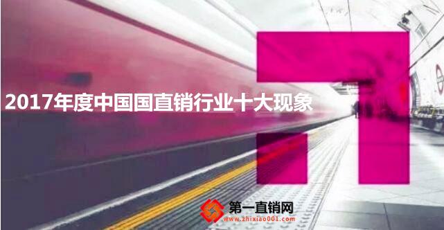 2017年度中国直销行业十大现象