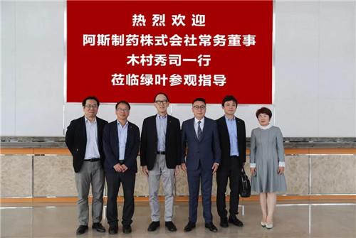 日本阿斯制药株式会社常务董事木村秀司一行来访绿叶科技