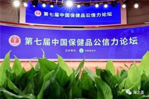 """海之圣公司三款产品获""""中国保健品公信力产品"""""""