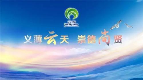 吉林云尚业务启动大会暨战略合作签约仪式圆满落幕