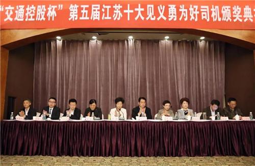 绿叶徐建成董事长出席江苏省公安厅、省见义勇为基金会四届四次理事会