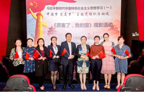 为中国喝彩 完美党委组织开展主题观影活动