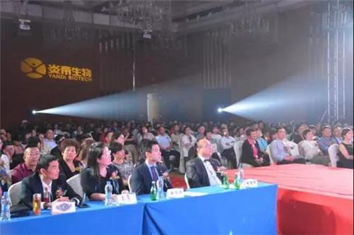 炎帝生物浙江分公司成立五周年庆典举行