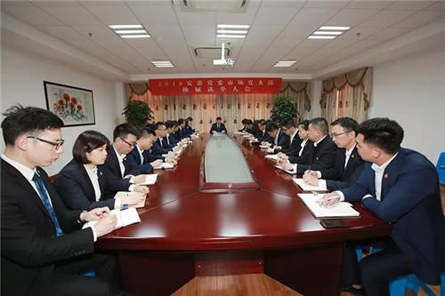 安惠各党支部完成换届选举工作