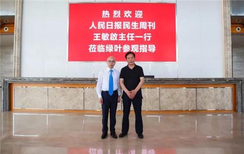 人民日报社《民生周刊》王敏啟主任一行莅临绿叶参观指导