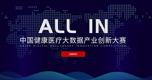 """天士力携手中电数据启动""""中国健康医疗大数据产业创新大赛"""""""