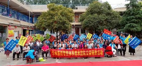 华林智信体系德承团队爱撒洛阳福星养老院