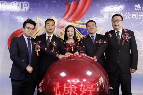 康婷公司青海省分公司盛大开业