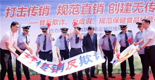 权健积极参加南京市打传规直公益活动