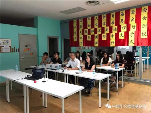 意大利马尔凯国际中文学校加入完美远程师资培训