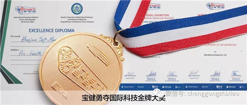 宝健在捷克国际创新发明展上连夺三项大奖
