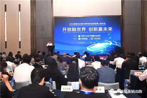 安永(中国)应邀参加直销企业保护消费者权益联盟第三届年会