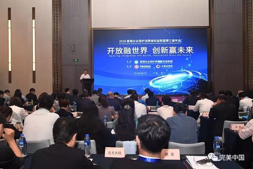 完美总裁胡瑞连主持直企保护消费者权益联盟第3届年会