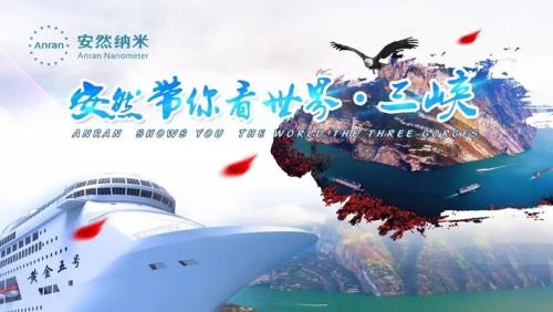 """""""安然带你看世界·三峡""""之旅即将正式起航"""