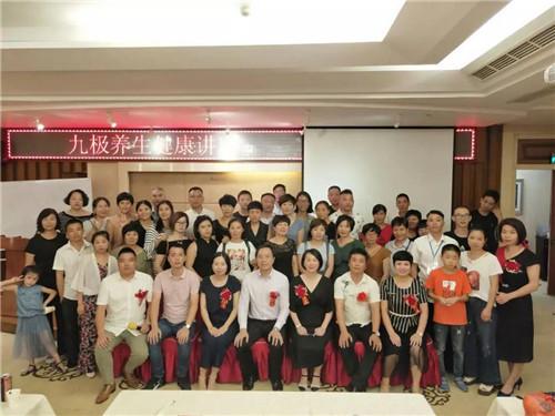 浙江温州九极养生健康讲座及精英训圆满举办