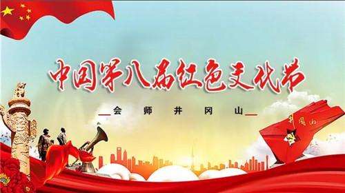 卫康中国第八届红色文化节即将震撼登场