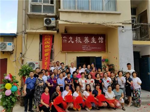 河北邯郸九极养生馆开业大吉