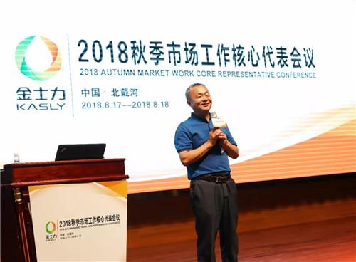 清华大学继续教育学院李森林教授参加金士力秋季市场工作核心代表会议