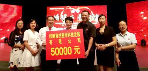 权健分公司积极参与江苏省爱心公益