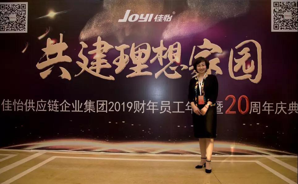 佳怡供应链企业集团20周年庆典在济南隆重召开