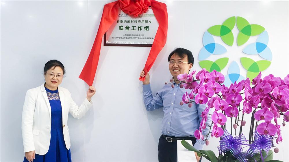 绿叶与浙江大学成立新型纳米材料联合工作组