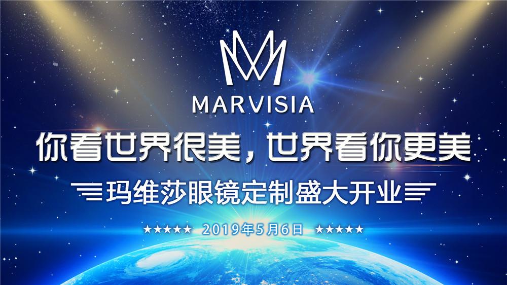 绿叶MARVISIA大牌眼镜定制盛大开业!