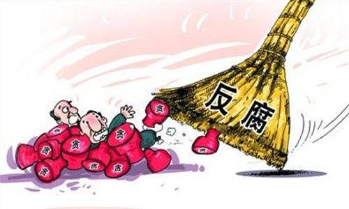 反腐倡廉:惊闻邓湛落马直销行业震惊
