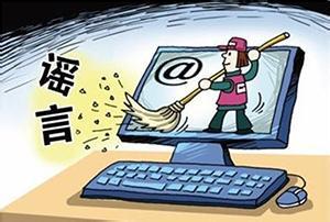清除网络谣言 确保直销行业稳定发展