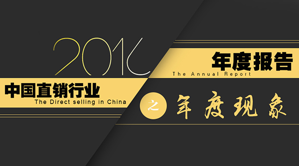 重磅 | 盘点2016中国直销企业核心竞争力